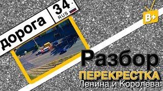 """""""Дорога 34"""". Разбор сложного перекрестка -  г. Волжский. пр. Ленина и ул. Королева."""