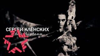 Сергей Клёнских -  Свои Нирваны