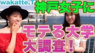 神戸女子にモテる大学、大調査!【wakatte.TV#112】 - YouTube