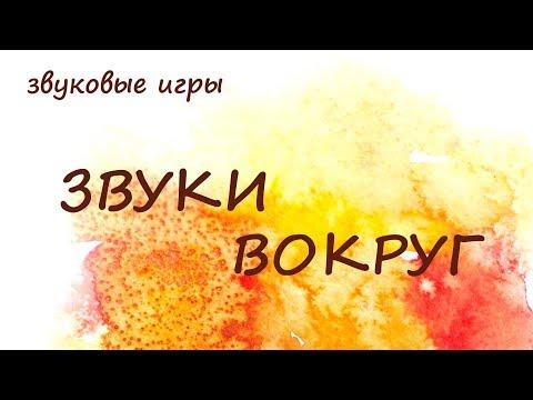 ЗВУКИ ВОКРУГ. Звуковая игра