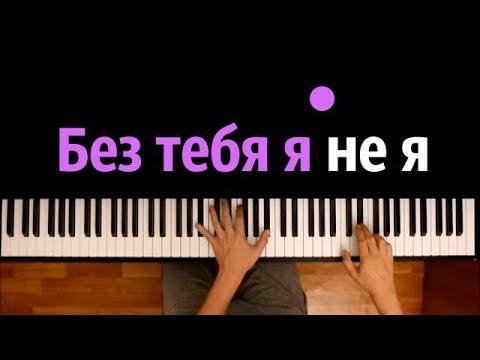 JONY, HammAli & Navai - Без тебя я не я ● караоке | PIANO_KARAOKE ● ᴴᴰ + НОТЫ & MIDI