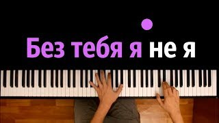 JONY, HammAli & Navai - Без тебя я не я ● караоке   PIANO_KARAOKE ● ᴴᴰ + НОТЫ & MIDI