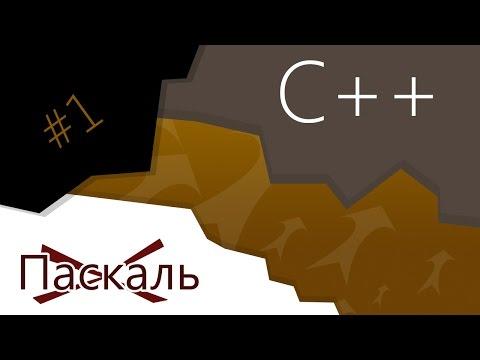 #1 - От Pascal до C++ - Первые шаги