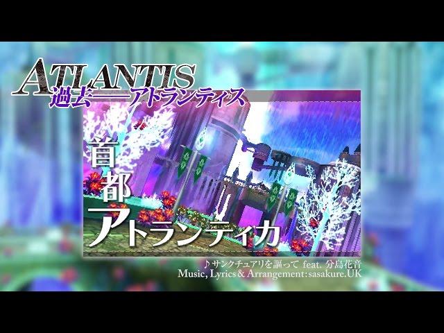 「セブンスドラゴンIII code:VFD」挿入歌・アトランティステーマソング『サンクチュアリを謳って feat. 分島花音』