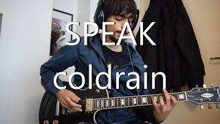 SPEAK - coldrain Guitar Cover ギター弾いてみた