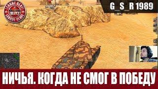 WoT Blitz - Ничья.Когда не смог в победу - World of Tanks Blitz (WoTB)