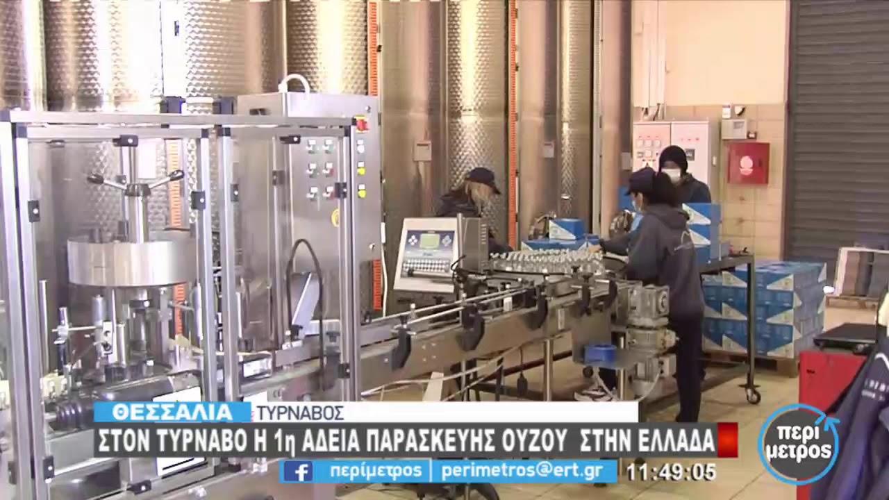 Στον Τύρναβο η 1η άδεια παρασκευής ούζου στην Ελλάδα   24/2/2021   ΕΡΤ