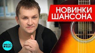 Новинки Шансона  - Дмитрий Прянов -  Увядшие цветы