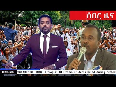 Ethiopian News በጣም ደስ የሚል ዜና March 06, 2019