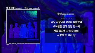 더 콰이엇 (The Quiett) - 한강 gang megamix (Feat. 장석훈, 창모, Coogie, SUPERBEE, Beenzino, ZENE THE ZILLA)ㅣ가사
