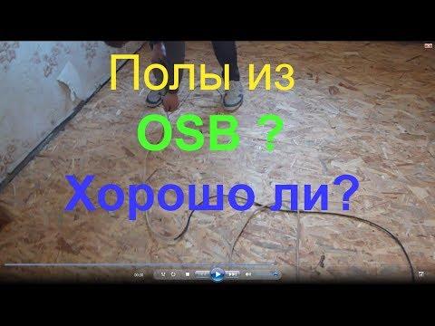 Осб плита можно ли стелить на пол.Влагостойкая применение для пола. OSB floors