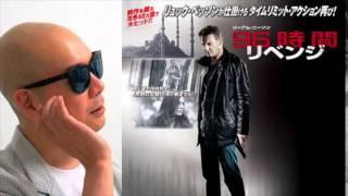 宇多丸が映画「96時間/リベンジ」を徹底批評