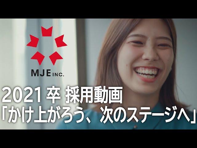 株式会社MJE 2021卒 新卒採用ムービー