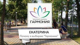"""""""Жизнь в """"Гармонии"""": реальные истории. №12"""" Екатерина."""