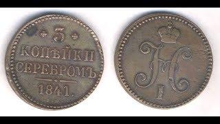 Монета 1841 года 3 копейки серебром Е. М