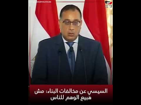 السيسي عن مخالفات البناء: مش هبيع الوهم للناس