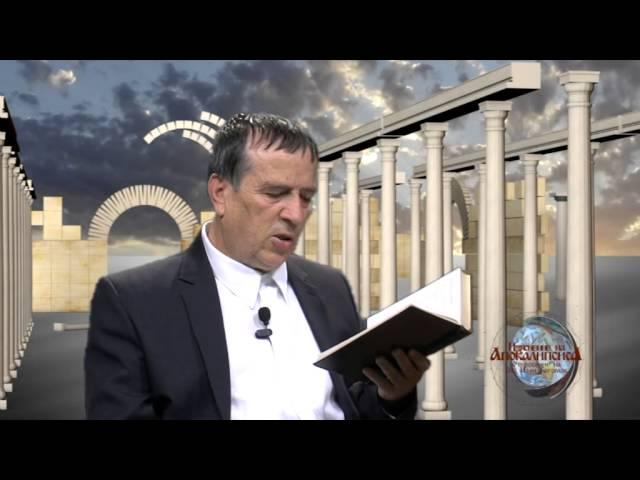 Откровение на св. Йоан Богослов, глава 17, Иван Николов - ППТВ