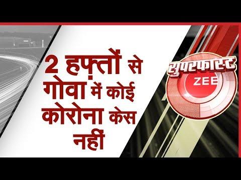 Superfast Zee: आज की 50 बड़ी ख़बरें | Corona Update | Top News Today | Latest News | Hindi News