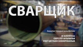 Профессия СВАРЩИК (аниматик) / Калейдоскоп Профессий