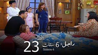مسلسل راجل وست ستات الجزء السادس الحلقة |23| Ragel W 6 Stat - Episode