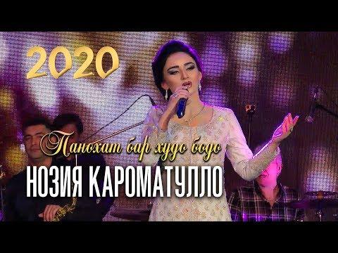 Нозияи Кароматулло - Панохат бар худо бодо