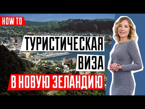 Виза в Новую Зеландию | Туристическая виза в Новую Зеландию 2019 | Мария Билая