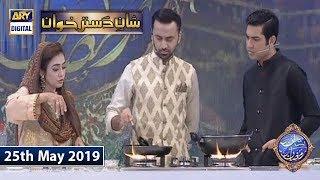 Shan e Iftar - Shan e Dastarkhuwan - ( Recipe: Coconut Chicken Tarragon) - 25th May 2019