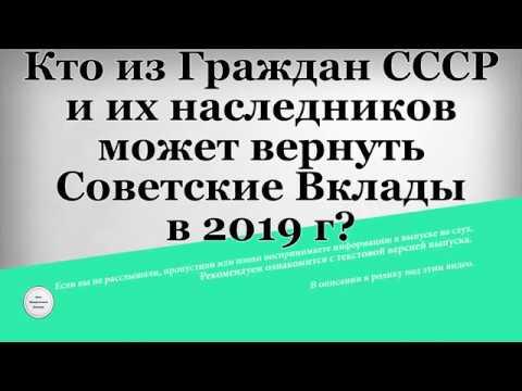 Кто из Граждан СССР и их наследников может вернуть Советские Вклады в 2019 году