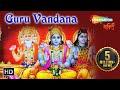Guru Vandana | Guru Brahma Guru Vishnu | Guru Purnima Special