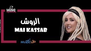 Mai Kassab - ElRewesh(Shaza, Menna attia , Dalia Omar) | (مي كساب - الروش(مي ومنه عطيه-شذا-داليا عمر