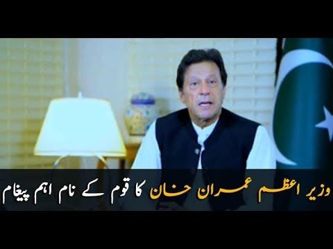 public special message to nation from madina