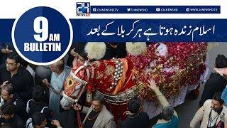 9th Muharram-ul-Haram | News Bulletin | 9:00 AM | 20 Sep 2018 |  24 News HD