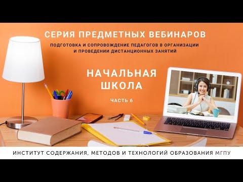 Предметный вебинар 26.11. «ПЕДАГОГИКА НАЧАЛЬНОЙ ШКОЛЫ»