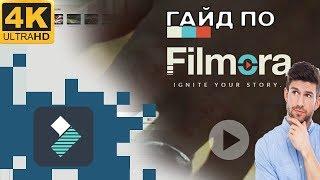 КАК МОНТИРОВАТЬ ВИДЕО В Wondershare Filmora | Guide #1