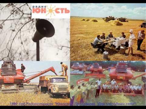 """1980 год.Радиостанция """"Юность"""".Программа """"Для молодежи села""""."""
