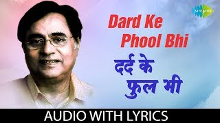 Dard Ke Phool Bhi with lyrics | दर्द के   - YouTube