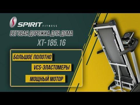 Беговая дорожка Spirit Esprit XT-185.16