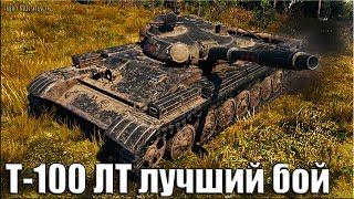 Т-100 ЛТ ТАЩИТ за ВСЮ КОМАНДУ 🌟 ЛБЗ ЛТ-15 на Об. 260 🌟 World of Tanks лучший бой лт 10 уровня
