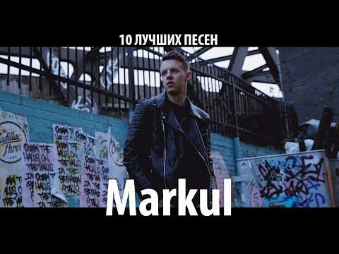 MARKUL TOP 10 ПЕСЕН