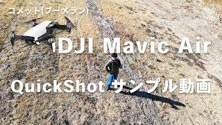 DJIMavicAirQuickShotクイックショットサンプル動画