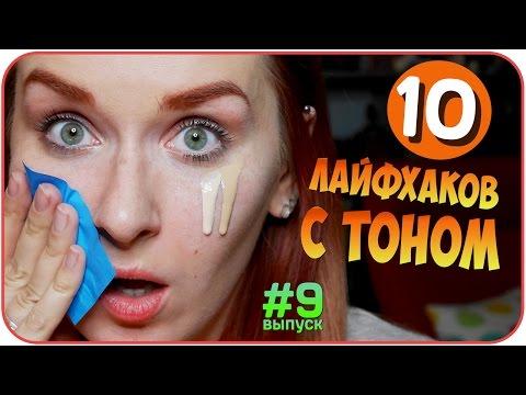 10 лайфхаков по тону. Десять бьюти советов по тональнику и коже | Дарья Дзюба