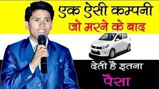 एक ऐसी कंपनी जो मरने के बाद देती है इतना पैसा जिसे जानकर दंग रह जायेंगे आप Lt. Raj Sharma Sir Ruby