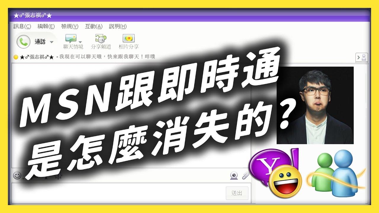 時代的眼淚!曾經的霸主MSN跟即時通,為何被LINE及Messenger超車?未來的通訊軟體霸主又會是?《 時代的眼淚 》EP 002|志祺七七