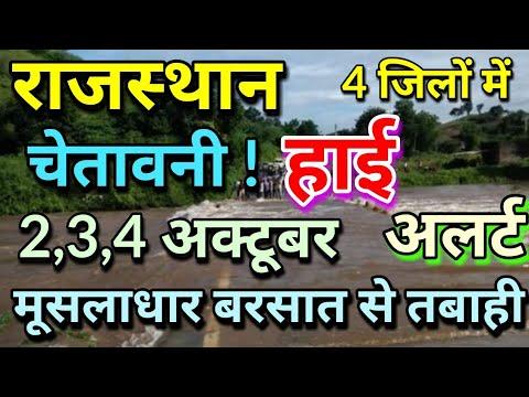 राजस्थान 1 अक्टूबर 2019 का मौसम की जानकारी Mausam ki Janakri june ka mausam vibhag aaj Weather News
