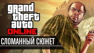Как Rockstar сломали связь GTA 5 и GTA Online