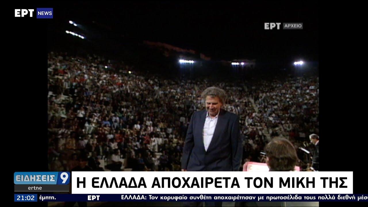 Η Ελλάδα αποχαιρετά τον Μίκη της: Σε λαϊκό προσκύνημα η σορός του ΕΡΤ 3/9/2021