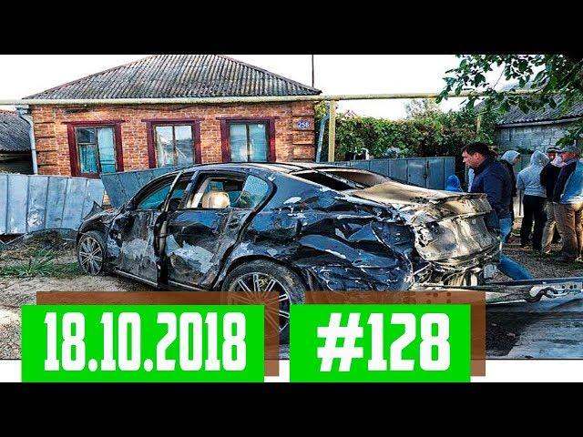 Новые записи АВАРИЙ и ДТП с АВТО видеорегистратора #128 Октябрь 18.10.2018