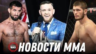 Мирзаеву бросили вызов, Конор должен заслужить бой с Хабибом, Емельяненко анонс боя