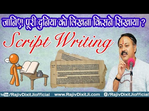 India First Gave Script for Writing to the World Explained by Rajiv Dixit Ji