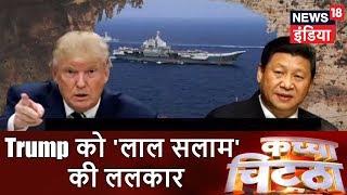 Trump को 'लाल सलाम' की ललकार | समंदर में जंग का बिगुल बजा | Kachcha Chittha | News18 India